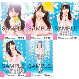 久保怜音 生写真 AKB48 2019年03月 vol.1 個別 5種コンプ|fuwaneko