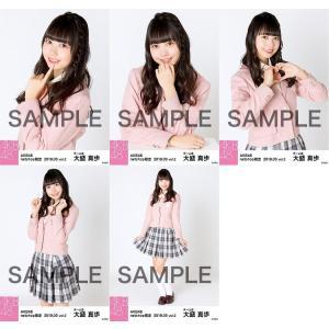大盛真歩 生写真 AKB48 2019年03月 vol.2 個別 5種コンプ|fuwaneko