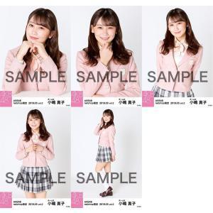 小嶋真子 生写真 AKB48 2019年03月 vol.2 個別 5種コンプ|fuwaneko