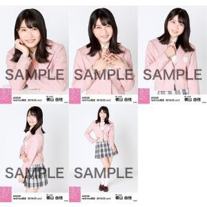 横山由依 生写真 AKB48 2019年03月 vol.2 個別 5種コンプ|fuwaneko