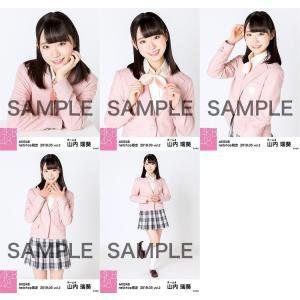 山内瑞葵 生写真 AKB48 2019年03月 vol.2 個別 5種コンプ fuwaneko