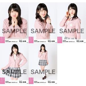 村山彩希 生写真 AKB48 2019年03月 vol.2 個別 5種コンプ fuwaneko