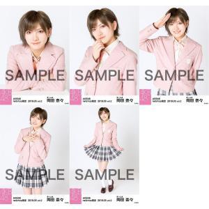 岡田奈々 生写真 AKB48 2019年03月 vol.2 個別 5種コンプ|fuwaneko