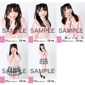 久保怜音 生写真 AKB48 2019年03月 vol.2 個別 5種コンプ|fuwaneko