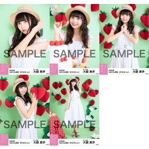 大盛真歩 生写真 AKB48 2019年04月 vol.1 個別 5種コンプ|fuwaneko