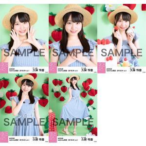 久保怜音 生写真 AKB48 2019年04月 vol.1 個別 5種コンプ|fuwaneko