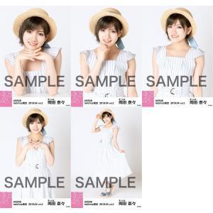 岡田奈々 生写真 AKB48 2019年04月 vol.2 個別 5種コンプ|fuwaneko