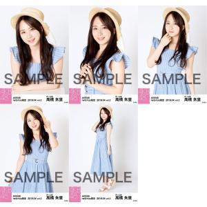 高橋朱里 生写真 AKB48 2019年04月 vol.2 個別 5種コンプ|fuwaneko