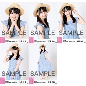 久保怜音 生写真 AKB48 2019年04月 vol.2 個別 5種コンプ|fuwaneko