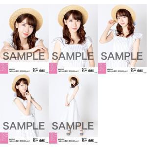 柏木由紀 生写真 AKB48 2019年04月 vol.2 個別 5種コンプ|fuwaneko