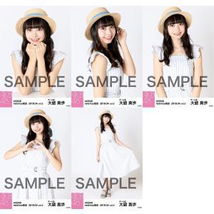 大盛真歩 生写真 AKB48 2019年04月 vol.2 個別 5種コンプ|fuwaneko