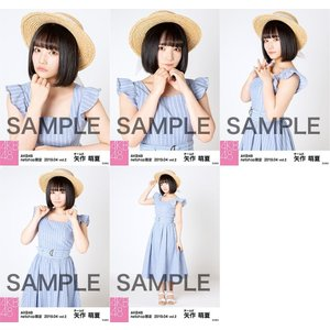 矢作萌夏 生写真 AKB48 2019年04月 vol.2 個別 5種コンプ|fuwaneko
