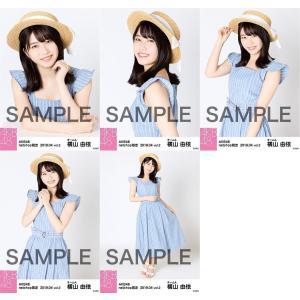 横山由依 生写真 AKB48 2019年04月 vol.2 個別 5種コンプ|fuwaneko