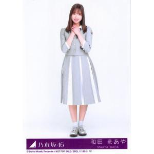 和田まあや 生写真 乃木坂46 Sing Out! 封入特典 Type-D