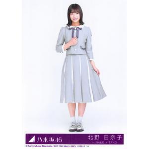 北野日奈子 生写真 乃木坂46 Sing Out! 封入特典 Type-D