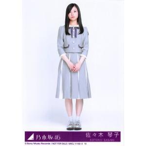 佐々木琴子 生写真 乃木坂46 Sing Out! 封入特典 Type-D