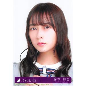 鈴木絢音 生写真 乃木坂46 Sing Out! 封入特典 Type-B