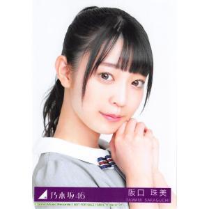 阪口珠美 生写真 乃木坂46 Sing Out! 封入特典 Type-B