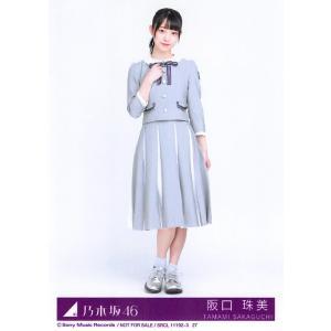 阪口珠美 生写真 乃木坂46 Sing Out! 封入特典 Type-D