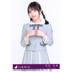 与田祐希 生写真 乃木坂46 Sing Out! 封入特典 Type-C