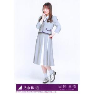 田村真佑 生写真 乃木坂46 Sing Out! 封入特典 Type-D