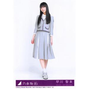 早川聖来 生写真 乃木坂46 Sing Out! 封入特典 Type-D