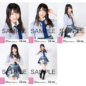 久保怜音 生写真 AKB48 2019年05月 vol.2 個別 5種コンプ|fuwaneko