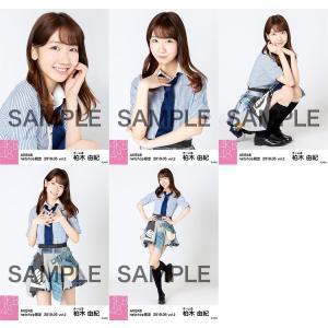 柏木由紀 生写真 AKB48 2019年05月 vol.2 個別 5種コンプ|fuwaneko