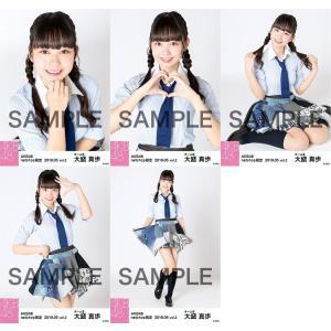 大盛真歩 生写真 AKB48 2019年05月 vol.2 個別 5種コンプ|fuwaneko