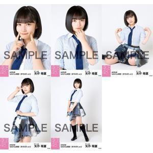 矢作萌夏 生写真 AKB48 2019年05月 vol.2 個別 5種コンプ|fuwaneko