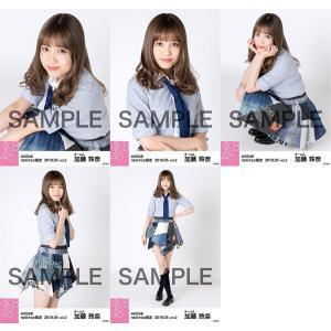 加藤玲奈 生写真 AKB48 2019年05月 vol.2 個別 5種コンプ|fuwaneko