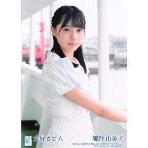 瀧野由美子 生写真 STU48 大好きな人 通常盤封入特典|fuwaneko