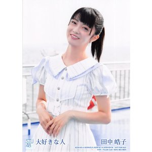 田中皓子 生写真 STU48 大好きな人 通常盤封入特典|fuwaneko