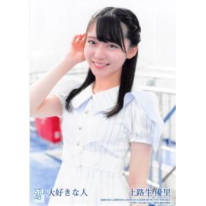 土路生優里 生写真 STU48 大好きな人 通常盤封入特典|fuwaneko