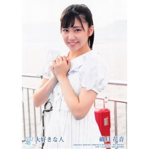 磯貝花音 生写真 STU48 大好きな人 通常盤封入特典|fuwaneko