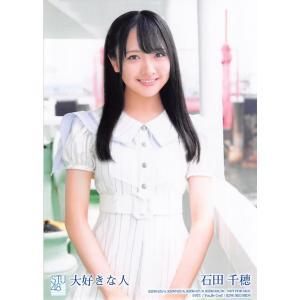 石田千穂 生写真 STU48 大好きな人 通常盤封入特典|fuwaneko