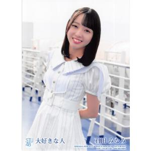 石田みなみ 生写真 STU48 大好きな人 通常盤封入特典|fuwaneko