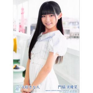 門脇実優菜 生写真 STU48 大好きな人 通常盤封入特典|fuwaneko