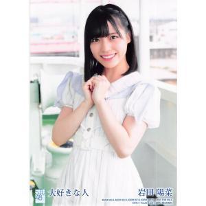 岩田陽菜 生写真 STU48 大好きな人 通常盤封入特典|fuwaneko