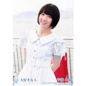 甲斐心愛 生写真 STU48 大好きな人 通常盤封入特典|fuwaneko