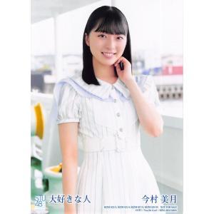 今村美月 生写真 STU48 大好きな人 通常盤封入特典|fuwaneko