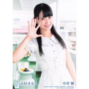 中村舞 生写真 STU48 大好きな人 通常盤封入特典|fuwaneko