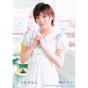岡田奈々 生写真 STU48 大好きな人 通常盤封入特典|fuwaneko