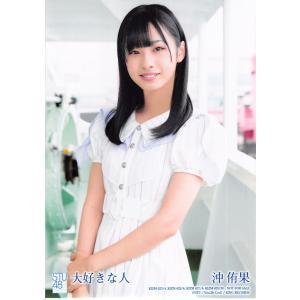 沖侑果 生写真 STU48 大好きな人 通常盤封入特典|fuwaneko