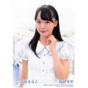 福田朱里 生写真 STU48 大好きな人 通常盤封入特典|fuwaneko
