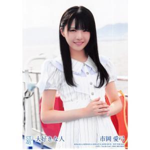 市岡愛弓 生写真 STU48 大好きな人 通常盤封入特典|fuwaneko