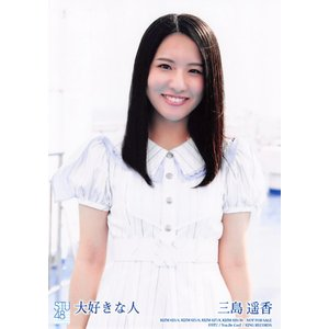三島遥香 生写真 STU48 大好きな人 通常盤封入特典|fuwaneko