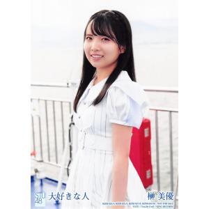 榊美優 生写真 STU48 大好きな人 通常盤封入特典|fuwaneko