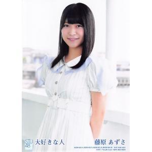 藤原あずさ 生写真 STU48 大好きな人 通常盤封入特典|fuwaneko