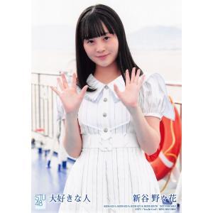 新谷野々花 生写真 STU48 大好きな人 通常盤封入特典|fuwaneko